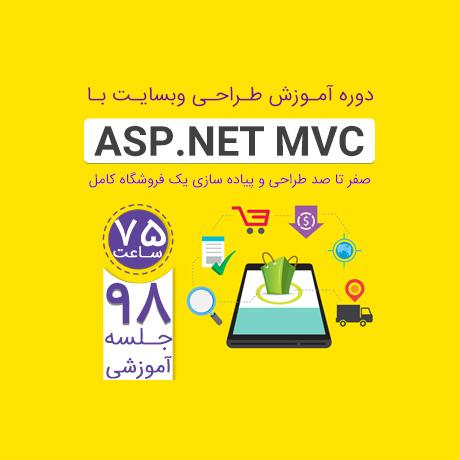 دوره آموزش طراحی سایت با زبان برنامه نویسی ASP.Net
