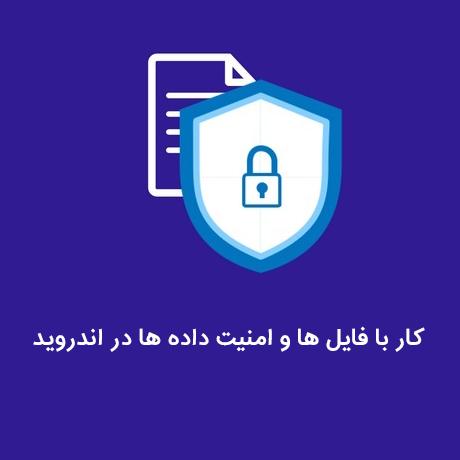 کار با فایل ها و امنیت داده های دریافتی و ارسالی در اندروید